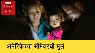 US Child Migrants (BBC News Marathi)