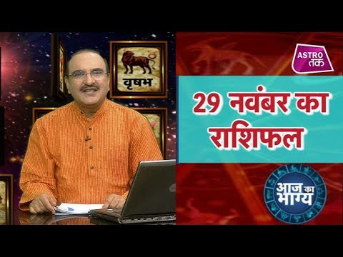 आज का भाग्य | 29th November  2018 | Deepak Kapoor | Astro Tak