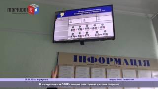 В мариупольсков ОВИРе введена электронная система очередей(В Мариуполе для упрощения получения заграничного паспорта Государственная миграционная служба Украины..., 2015-04-26T10:00:50.000Z)