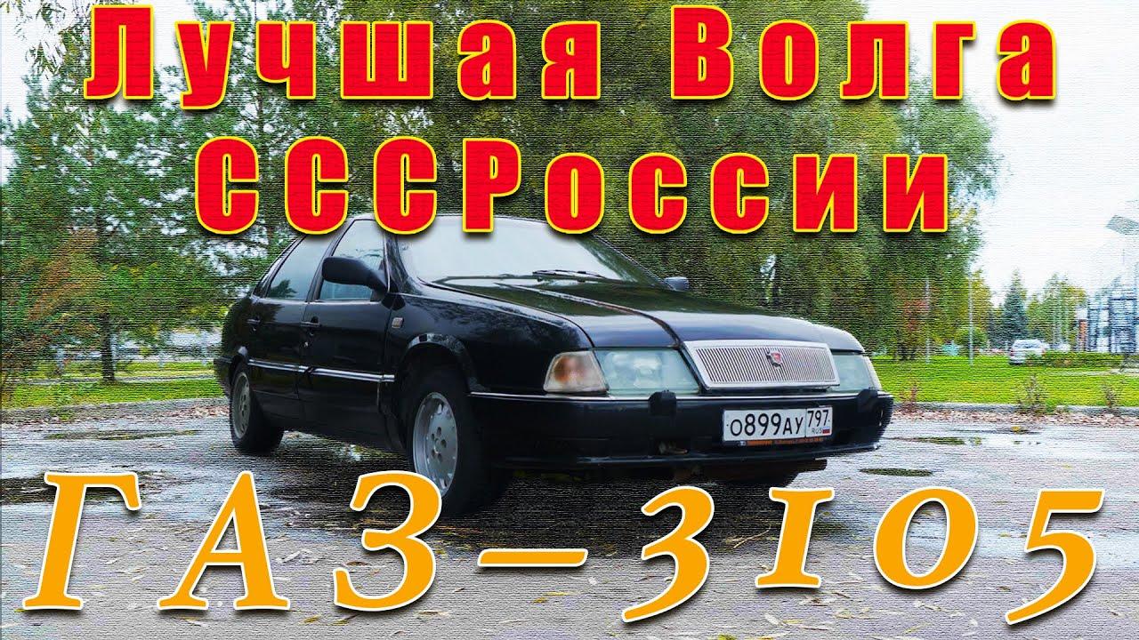 ВОЛГА ПОЛНЫЙ ПРИВОД / ГАЗ-3105 / Иван Зенкевич