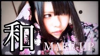【V系】和を意識してメイクしてみた -Japanese style MAKE-UP-