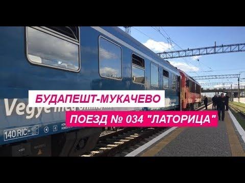 Поезд Будапешт-Мукачево