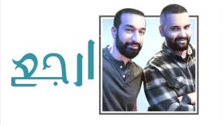 عبدالله سالم و عبدالله العلي- ارجع (حصرياً) | 2016