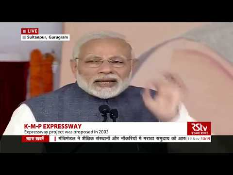PM Modi's Speech | Inauguration of key infrastructure projects in Haryana