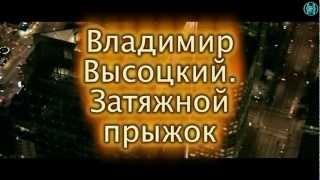 Владимир Высоцкий - Затяжной прыжок (Russian TRON: Legacy)