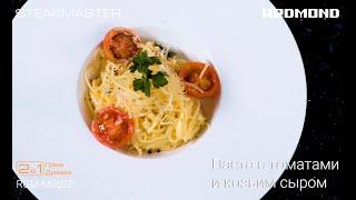 """""""Итальянская паста с томатами и козьим сыром""""  на гриле 2 в 1 Steak&Bake REDMOND RGM-M802P"""