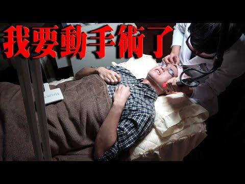 Tommy居然要動手術!?人生第一次在台灣動手術真的讓人超級緊張...