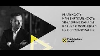 Андрей Степаненко. Реальность или виртуальность: удаленные каналы в банке и их потенциал