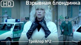 Взрывная блондинка (Atomic Blonde) 2017. Трейлер №2 [1080p]