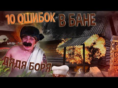 10 ошибок в Бане с Дядей Борей | Выживание любой ценой | Как правильно париться в Русской бане