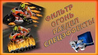 Октябрьские новинки photoshop CC 2014  Урок 4/6