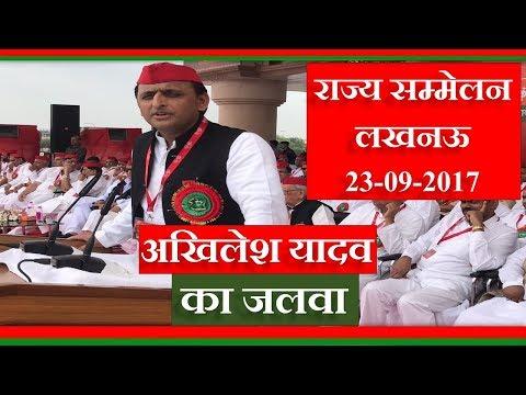 सुनिए अखिलेश यादव समाजवादी को, 8 वां राज्य सम्मेलन लखनऊ । Suniye Akhilesh Yadav Ko Lucknow Main