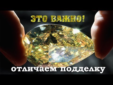 Как убедиться в подлинности драгоценных камней.