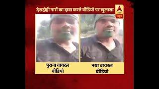 वायरल सच: बिहार के अररिया में देशद्रोही नारों का दावा करते वीडियो पर बड़ा खुलासा