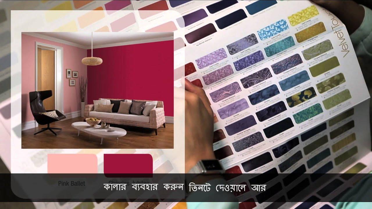 Dulux Velvet Touch Shade Card Bangla Youtube