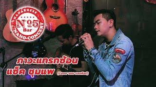 แซ็ค ชุมแพ - ภาวะแทรกซ้อน (Cover ออย แสงศิลป์) [Live@No.5 Bar Nano Concert]