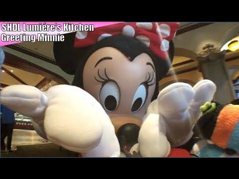 ºoº 上海ディズニーランド ルミエールキッチン ミニーとのグリーティング Shanghai Disneyland Lumiére's Kitchen Meet Minnie