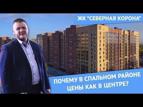 ЖК Северная Корона в Новосибирске   Вечные пробки или реальная альтернатива центру города?