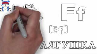 дудл видео английский алфавит урок 6(, 2016-04-03T18:51:30.000Z)