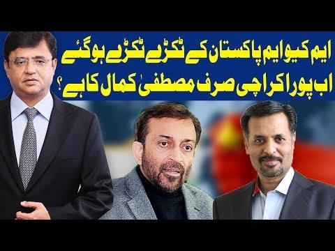 Dunya Kamran Khan Ke Sath - 6 February 2018 - Dunya News