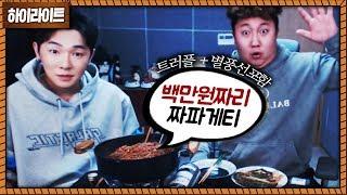 백만원짜리가 된 화사 트러플 짜파게티 먹방 (Feat.케이)