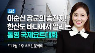 [2019 주간문화예보] 11월 첫째 주_스포츠 편(1…