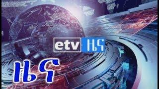 #EBC ኢቲቪ ምሽት 2 ሰዓት አማርኛ ዜና. . . ህዳር 11 ቀን 2011 ዓ.ም