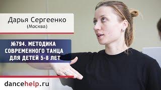 №794 Методика современного танца для детей 5 – 8 лет. Дарья Сергиенко, Москва