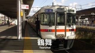 駅名」に関する動画(41/99ペー...