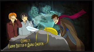 Смешные моменты Гарри Поттер и Дары Смерти 1 IKOTIKA