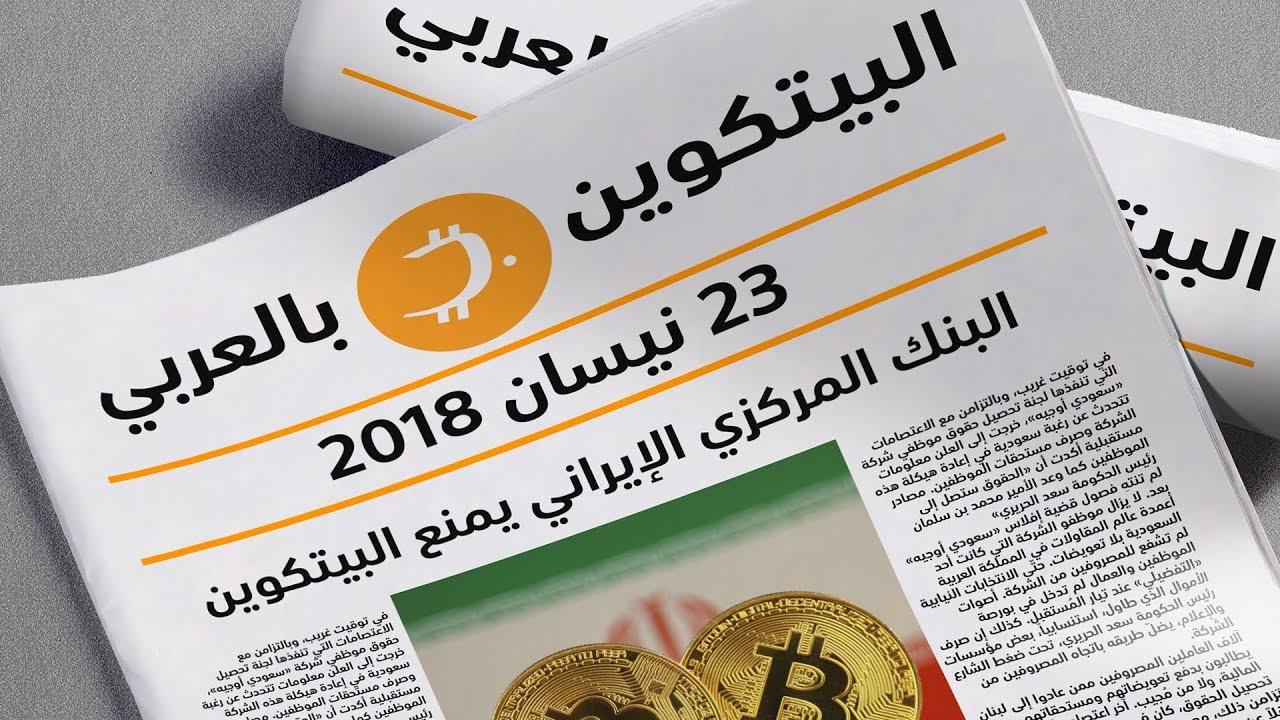 23-04-2018 اخبار البيتكوين و العملات الرقمية
