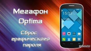 Мегафон Optima Hard Reset (Сброс графического ключа)(1. На выключенном телефоне зажмите Громкость вверх + кнопка Включения. 2. Выбираем кнопками громкости строку..., 2015-01-14T20:14:44.000Z)