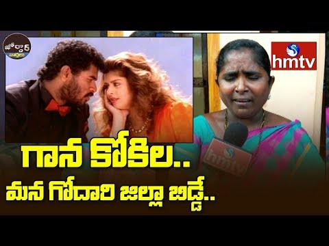 Woman with Amazing Voice Sings O Cheliya Song, Goes Viral On Whatsapp | Jordar News | hmtv