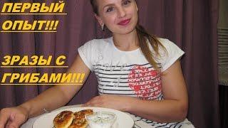 Картофельные зразы с грибами!!! Мой первый опыт!!! (Zrazy Potato with mushrooms !!!)