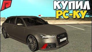 Купил Audi RS6 у Булкина - MTA Radmir