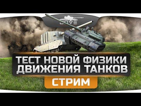 видео: Стрим с теста новой физики движения танков! Перевороты, прыжки и дрифт!