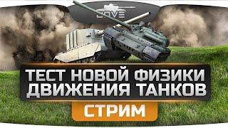 Стрим с теста новой физики движения танков! Перевороты, прыжки и дрифт!