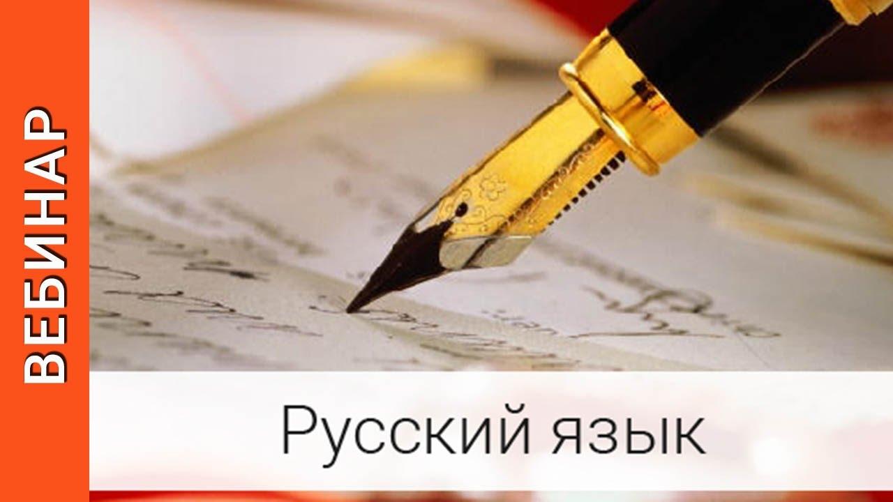 Русский язык. 9 класс. Методическое пособие. Маргарита Разумовская .