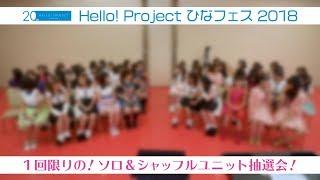 Hello! Project ひなフェス 2018 ~恒例!ソロ&シャッフルユニット大抽選会!!~