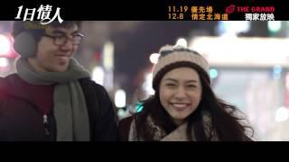 "《1日情人》11月19日優先場  12月8日情定北海道   ""One Day "" will be released on 8Dec"