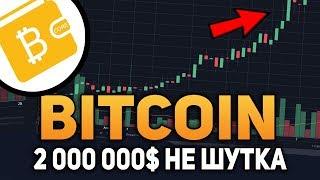 видео Биткоин - одна из криптовалют или деньги будущего?