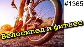 Велосипедист на тротуаре. Рассуждения блогеров. Велосипед и фитнес(Велосипедист на тротуаре. Рассуждения блогеров. Велосипед и фитнес. Сделайте свое тело красивым и здоровым,..., 2015-08-31T07:10:25.000Z)