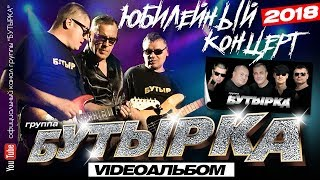 Download БУТЫРКА - Юбилейный концерт (Full HD) Official video/2018 Mp3 and Videos