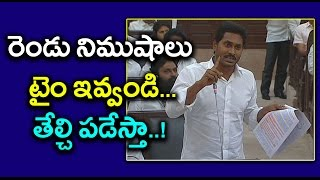 YS Jagan's Proofs On Question Paper Leakage : YSRCP Vs TDP In AP Assembly - Oneindia Telugu thumbnail