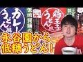【糖質制限】永谷園から低糖質うどん登場!すぐ食べられて便利!