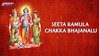 Seeta Ramula Chakka Bhajanalu - Devotional Folk Poems and Songs