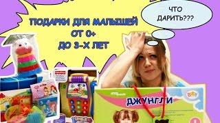 Подарки для девочек и мальчиков на один год, два года, три года: видео советы(Подарок новорожденной девочке..мальчику..подарок девочке на один год..подарок мальчику на один год! Очень..., 2015-04-24T07:42:51.000Z)