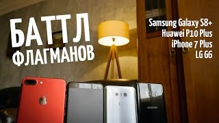 БИТВА Флагманов! iPhone 7 Plus, Samsung S8+, Huawei P10 Plus, LG G6 + КОНКУРС