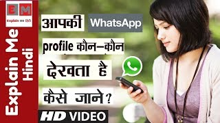 Who can see my whatsapp profile picture | whatsapp tricks | Whatsapp hacks By Explain me hindi