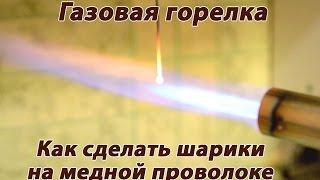 видео сварка горелкой и проволокой